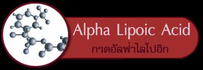 กรดอัลฟาไลโปอิก Alpha Lipoic Acid