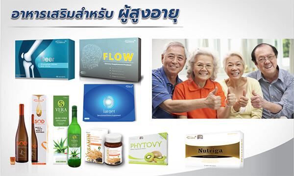 ผลิตภัณฑ์เสริมอาหารสำหรับผู้สูงอายุ