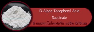 ดี แอลฟา โทโคเฟอรัส แอซิด ซักซิเนต D-alpha-Tocopheryl acid succinate