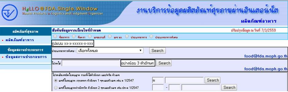 เว็บไซต์ในการตรวจสอบเลข อย. เพื่อเช็คคุณภาพและความปลอดภัยของสินค้า