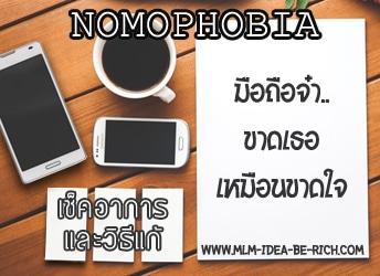 nomophobia-%e0%b8%95%e0%b8%b4%e0%b8%94%e0%b8%a1%e0%b8%b7%e0%b8%ad%e0%b8%96%e0%b8%b7%e0%b8%ad