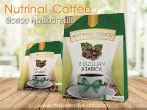 กาแฟลดน้ำหนัก nutrinal arabica brazillian coffee