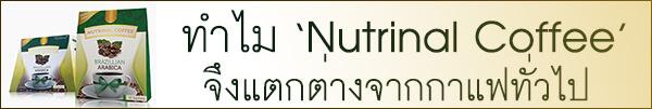 ทำไมกาแฟลดน้ำหนัก Nutrinal Coffee จึงแตกต่างจากกาแฟทั่วไป