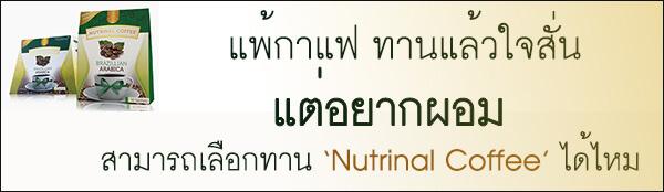 แพ้กาแฟสามารถทาน nutrinal coffee ได้หรือไม่