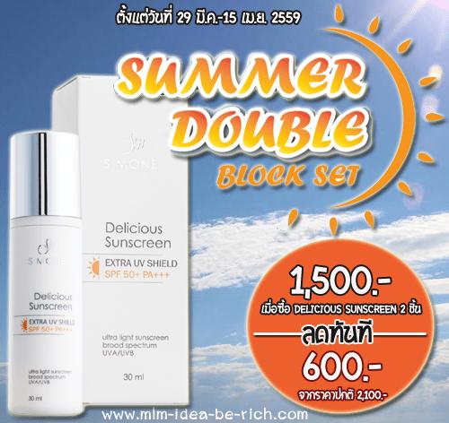 โปรโมชั่น รับลดร้อนแดดจ้า ด้วยครีมกันแดดกันน้ำ S Mone' Delicious Sunscreen