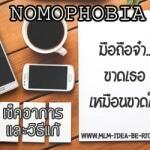 ลองเช็คดูว่า…คุณเป็นโรคติดมือถือ Nomophobia หรือไม่??