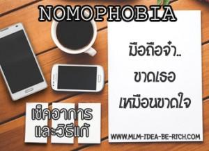 โรคติดโทรศัพท์ Nomophobia มาเช็คอาการและวิธีแก้