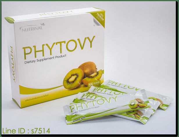 ดีท็อกลำไส้ที่ดีที่สุด ไฟโตวี่ Phytovy