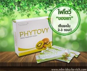 ไฟโตวี่ Phytovy ดีท็อกลำไส้ ลดน้ำหนัก ล้างสารพิษ