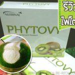 รีวิวไฟโตวี่ ดีท็อกซ์ (Phytovy)