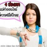 4 ประเภท แม่ค้าออนไลน์ควรหนีให้ไกล(ถ้าไม่อยาก 'โดนหลอก')