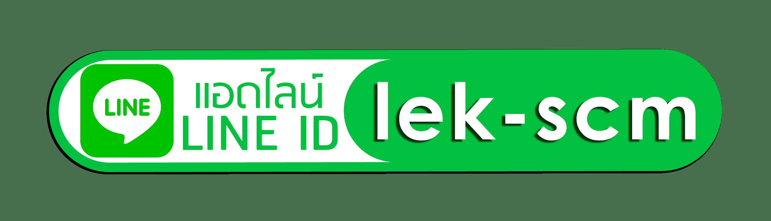 แอดไลน์เพื่อสั่งซื้อสินค้ากับคุณศุภโชคที่ Line ID : lek-scm
