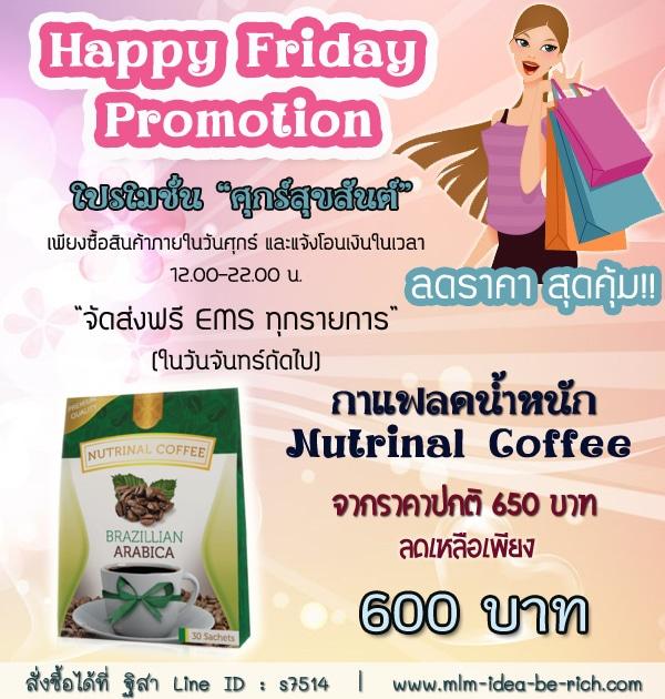 โปรโมชั่นลดราคา Happy Friday Promotion กาแฟลดความอ้วน Nutrinal Coffee