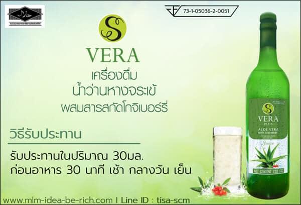 วิธีทานน้ำว่านหางจระเข้ S Vera Plus Gojiberry