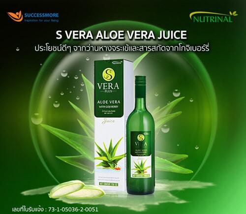 เครื่องดื่มน้ำว่านหางจระเข้ S Vera Aloe Vera Juice