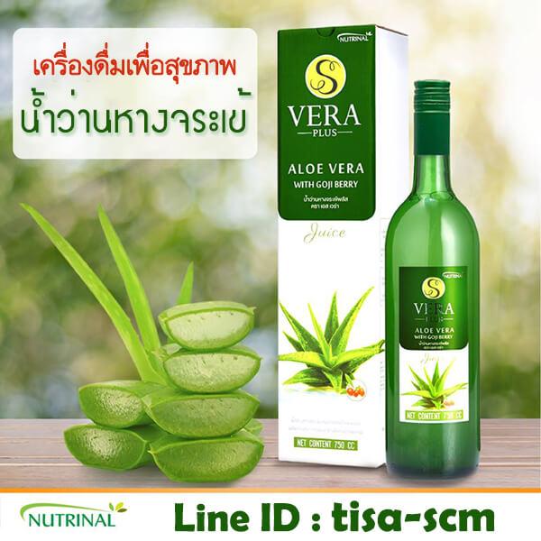 เครื่องดื่มเพื่อสุขภาพน้ำว่านหางจระเข้เอสเวร่าพลัส S Vera Plus
