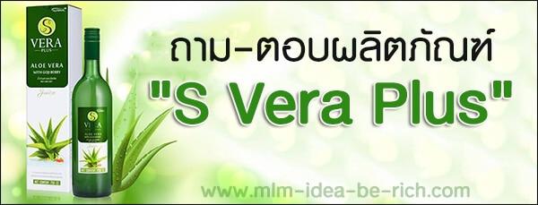 ถามตอบเกี่ยวกับผลิตภัณฑ์น้ำว่านหางจระเข้ S Vera Plus ของบริษัทซัคเซสมอร์