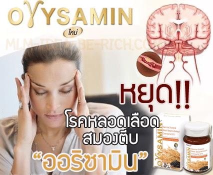 อาหารเสริมออริซามิน orysamin ลดการเป็นโรคหลอดเลือดสมองตีบ
