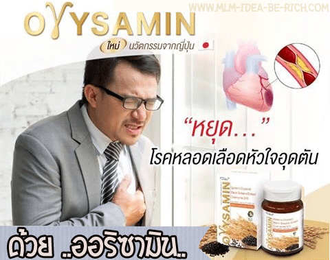 ลดภาวะไขมันในเลือดสูง และโรคหลอดเลือดหัวใจอุดตันด้วยออริซามิน Orysamin