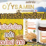ลดไขมันในเลือด ด้วยน้ำมันรำข้าวออริซามิน Orysamin