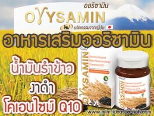 น้ำมันรำข้าว ผสมเซซามินจากงาดำและโคเอนไซม์ Q10 orysamin ช่วยลดไขมันในเลือด