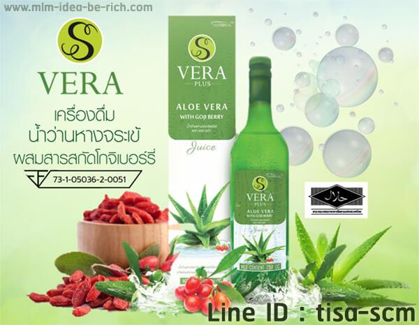 เครื่องดื่มน้ำว่านหางจระเข้ผสมสารสกัดโกจิเบอร์รี่ s vera plus