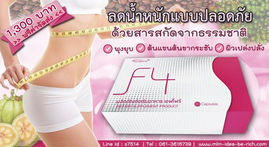ลดหน้าท้อง ลดพุง ลดน้ำหนัก ด้วยอาหารเสริมเอฟโฟร์ F4