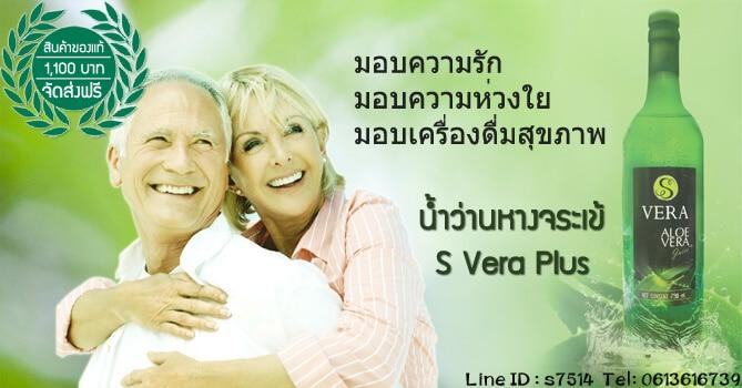 เครื่องดื่มสุขภาพ น้ำว่านหางจระเข้คุณภาพ S Vera Plus