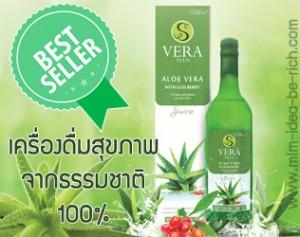เครื่องดื่มเพื่อสุขภาพ น้ำว่านหางจระเข้ s vera plus