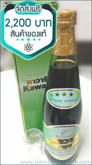 น้ำสมุนไพรคาวาริ kawari เครื่องดื่มเพื่อสุขภาพ