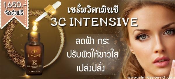 เซรั่มวิตามินซี 3c intensive วิธีลดฝ้า กระ