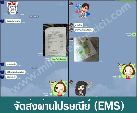 เราจัดส่งสินค้าบริษัทซัคเซสมอร์ผ่านไปรษณีย์แบบ EMS