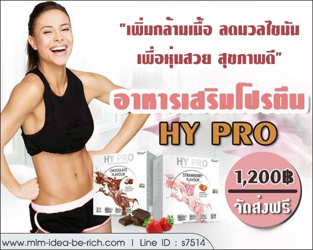 โปรตีนเสริมไฮโปร Hypro เพิ่มกล้ามเนื้อ ลดมวลไขมัน