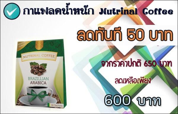 โปรโมชั่นสินค้า กาแฟลดความอ้วน Nutrinal Coffee Happy Friday Promotion