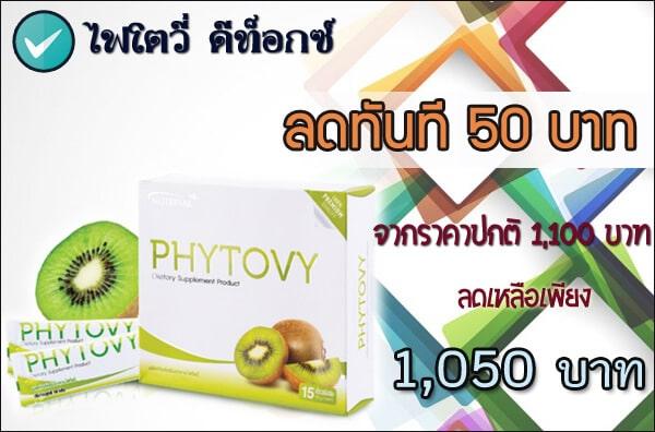 โปรโมชั่นสินค้าลดราคา ไฟโตวี่ Phytovy promotion