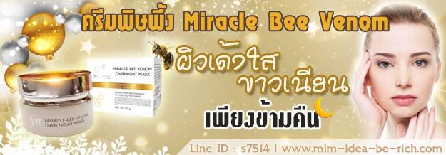 ครีมพิษผึ้ง S Mone' Miracle Bee Venom ครีมมาร์คหน้าขาว เนียนใส ชั่วข้ามคืน