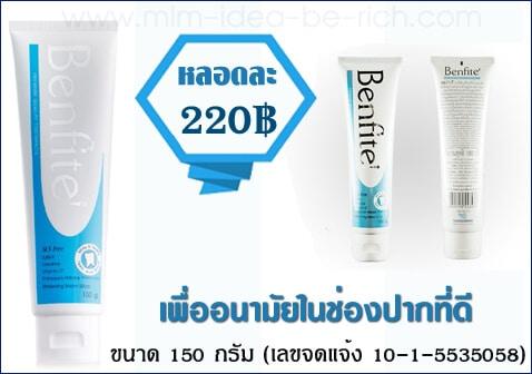 ยาสีฟันเบนฟิตเต้ Benfite ช่วยขจัดคราบหินปูน ลดกลิ่นปาก แก้เหงือกอักเสบ และอาการเสียวฟัน