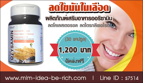 อาหารเสริมออริซามิน Orysamin น้ำมันรำข้าว ลดไขมันในเลือด