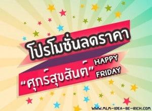 โปรโมชั่นพิเศษ ลดราคา ศุกร์สุขสันต์ Happy Friday Promotion
