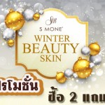 """โปรโมชั่นส่งท้ายปี 59 """"S Mone' Winter Beauty Skin"""""""