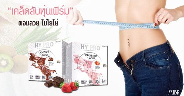 hypro ลดน้ำหนักเสริมโปรตีน หุ่นสวย