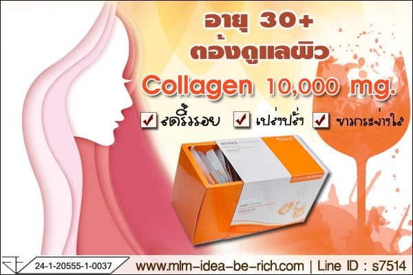 คอลลาเจนผิวใส mores gluta collagen
