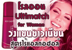 โรลออน Ultimatch Roll on for Women แก้รักแร้ดำ เพื่อวงแขนขาว เนียนใส
