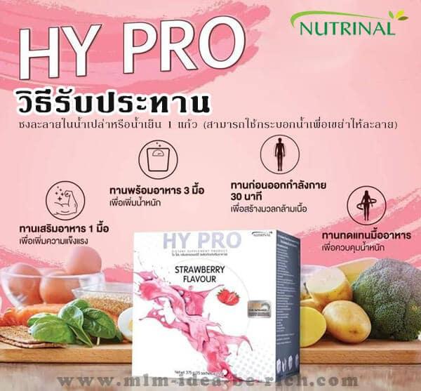 วิธีทานอาหารเสริมโปรตีนจากพืช ไฮโปร Hy Pro Nutrinal