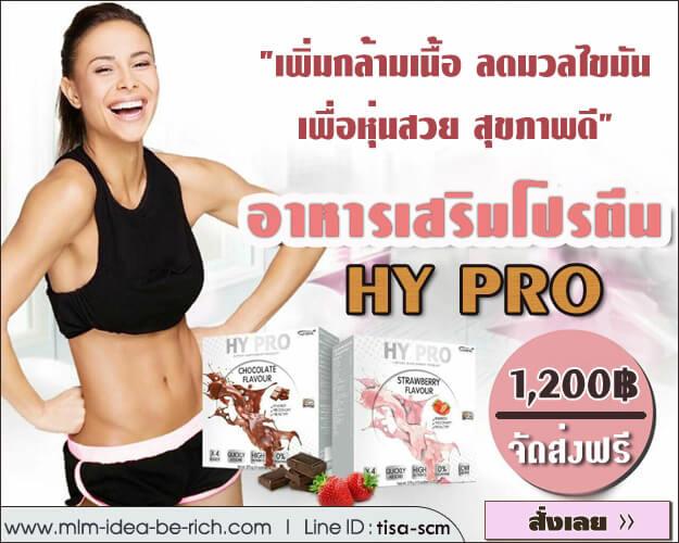 อาหารเสริมโปรตีน เพิ่มกล้ามเนื้อ ช่วยลดน้ำหนัก Hy Pro