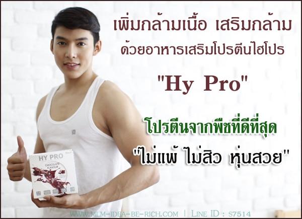 อาหารเสริมเพิ่มกล้ามเนื้อ เพาะกาย Hypro