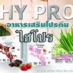 'เพิ่มกล้ามเนื้อ' ด้วยอาหารเสริมโปรตีนไฮโปร Hy Pro