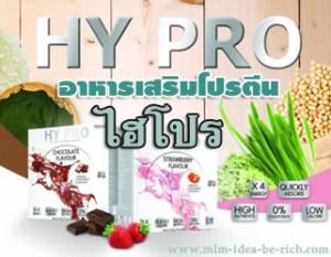เพิ่มกล้ามเนื้อ เพิ่มกล้าม ด้วยอาหารเสริมโปรตีนไฮโปร Hy Pro