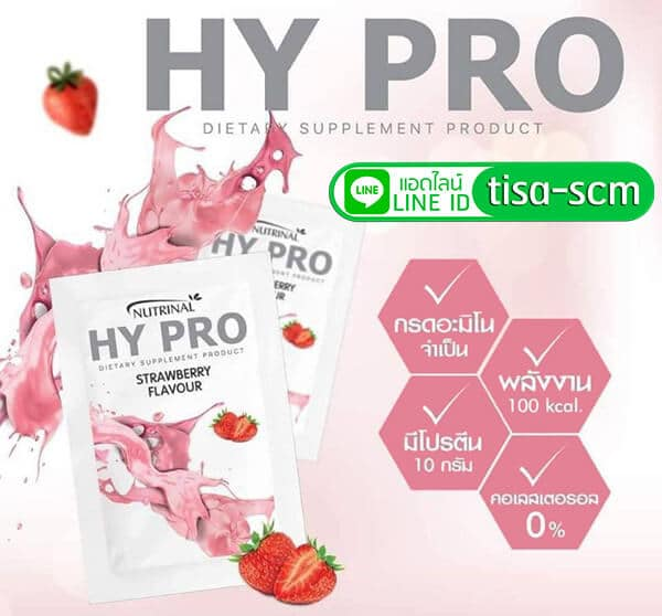 HY PRO ทดแทนมื้ออาหาร โปรตีนจากพืช