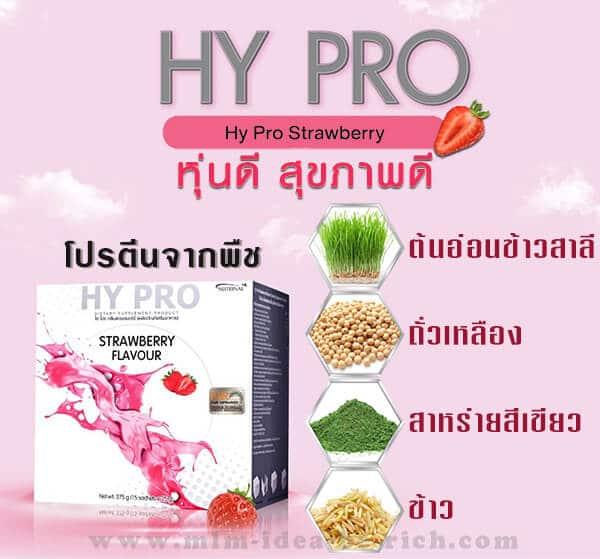HY PRO Strawberry เสริมโปรตีนจากพืช